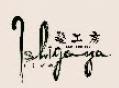 髪工房 Ishigaya  | カミコウボウ イシガヤ  のロゴ