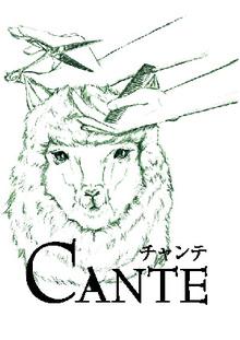 CANTE 与野店  | チャンテ ヨノテン  のロゴ