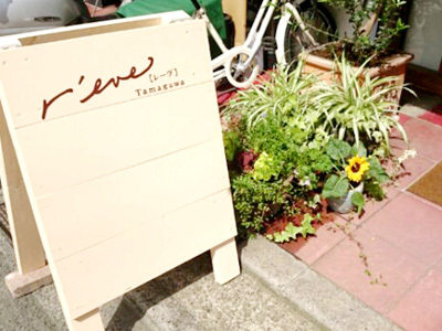r'eve Tamagawa
