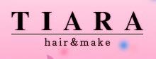 hair&make TIARA  | ヘアーメイク ティアラ  のロゴ
