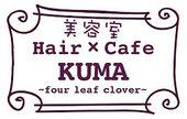 Hair×Cafe KUMA ヘアカフェクマ