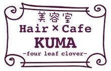Hair×Cafe KUMA -Nail-  | ヘアカフェクマ ネイル  のロゴ