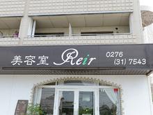 美容室 Reir  | ビヨウシツ レイール  のロゴ
