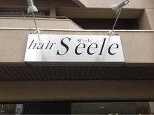 hair Seele  | ヘアー ゼーレ  のロゴ