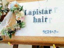 Lapistar hair  | ラピスタ ヘアー  のロゴ