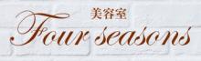 美容室フォーシーズン  |   のロゴ