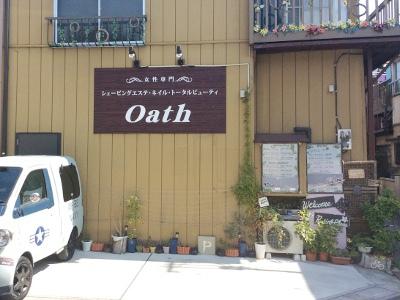 Oath -Esthe-