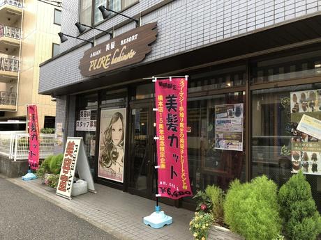 ヘアーストーリー ピュア 橋本店(ピュアレディー)