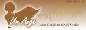 UnAnge Color Coordinate&Nail Studio アナンジュ