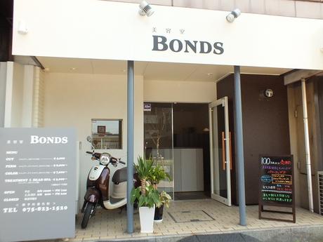 美容室 Bonds