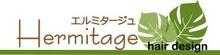 Hermitage hair design  | エルミタージュ ヘア デザイン  のロゴ