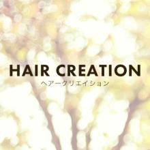 HAIR CREATION  | ヘアークリエイション  のロゴ