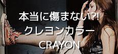 CRAYON COLOR(クレヨンカラー)