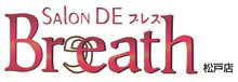 Salon DE Breath  | サロン ド ブレス  のロゴ