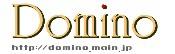 Domino  | ドミノ  のロゴ