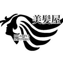 美髪屋  | ビガミヤ  のロゴ