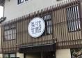 梨花和服 嵐山店