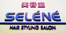 美容室セレーネ  | ビヨウシツセレーネ  のロゴ