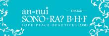 an=nui SONO+RA?  | アンニュイ ソノラ  のロゴ