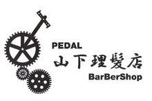 PEDAL 山下理髪店  | ペダル ヤマシタリハツテン  のロゴ