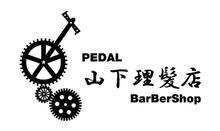 PEDAL 山下理髪店  | ペダル ヤマシタリハツテン  のイメージ